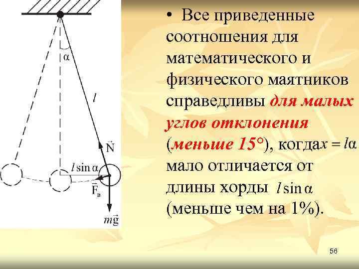 • Все приведенные соотношения для математического и физического маятников справедливы для малых углов