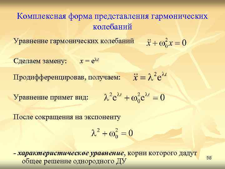 Комплексная форма представления гармонических колебаний Уравнение гармонических колебаний Сделаем замену: x = e λt