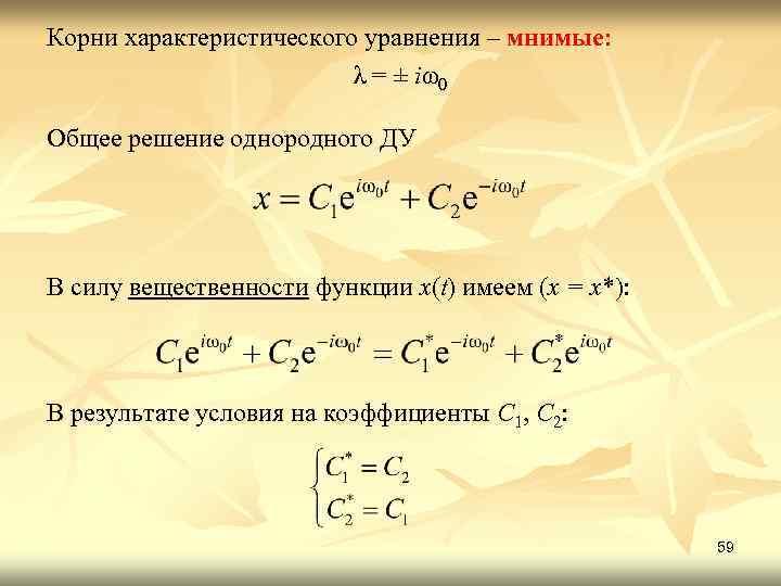 Корни характеристического уравнения – мнимые: λ = ± i ω0 Общее решение однородного ДУ