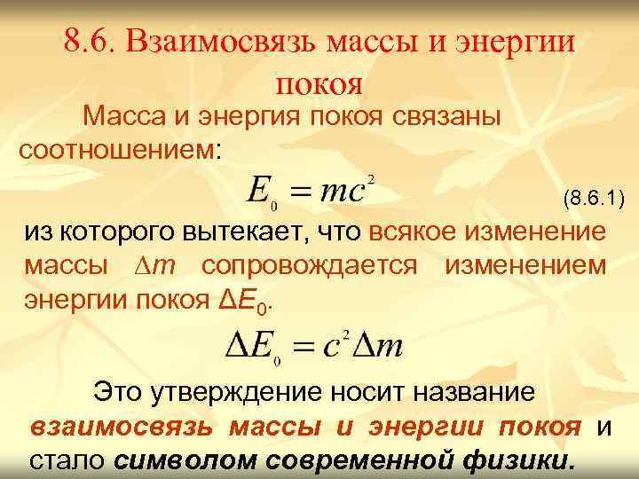 8. 6. Взаимосвязь массы и энергии покоя Масса и энергия покоя связаны соотношением: (8.