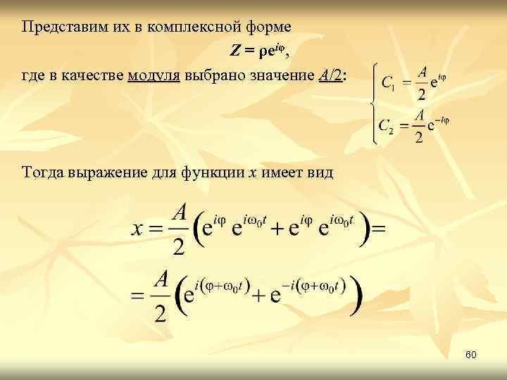 Представим их в комплексной форме Z = ρ e i φ, где в качестве