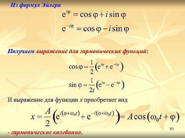 Из формул Эйлера Получаем выражение для гармонических функций: И выражение для функции х приобретает