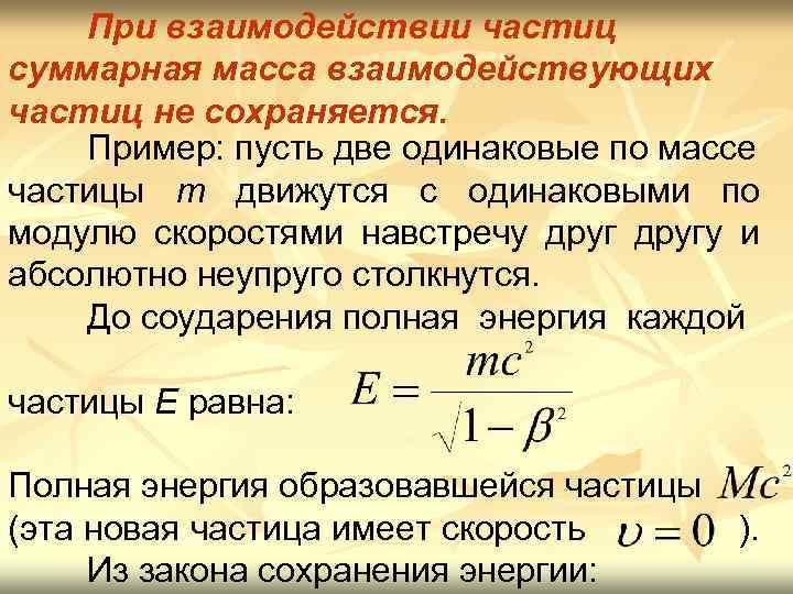 При взаимодействии частиц суммарная масса взаимодействующих частиц не сохраняется. Пример: пусть две одинаковые по