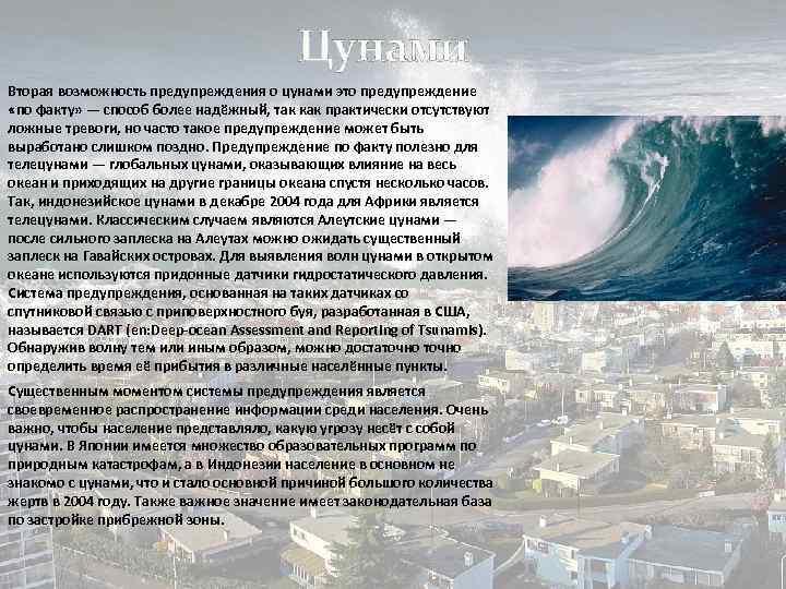 Цунами Вторая возможность предупреждения о цунами это предупреждение «по факту» — способ более надёжный,