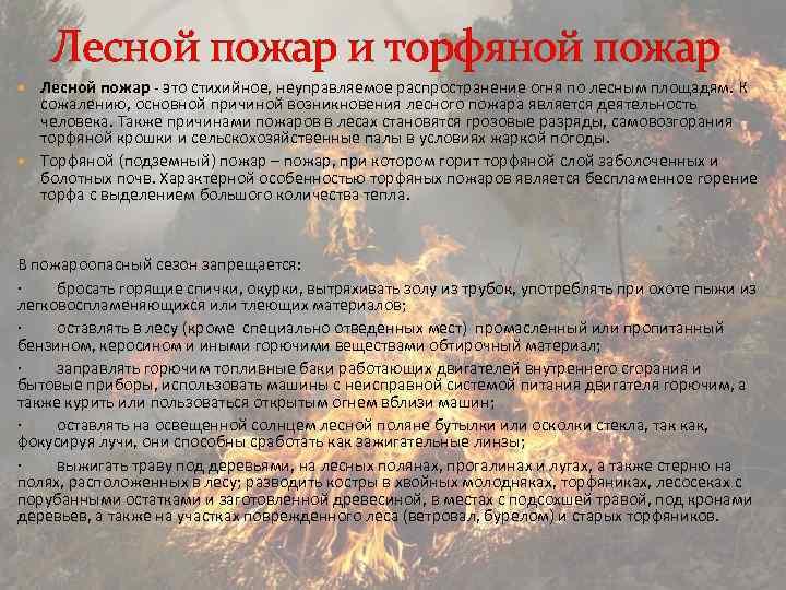 Лесной пожар и торфяной пожар Лесной пожар это стихийное, неуправляемое распространение огня по лесным