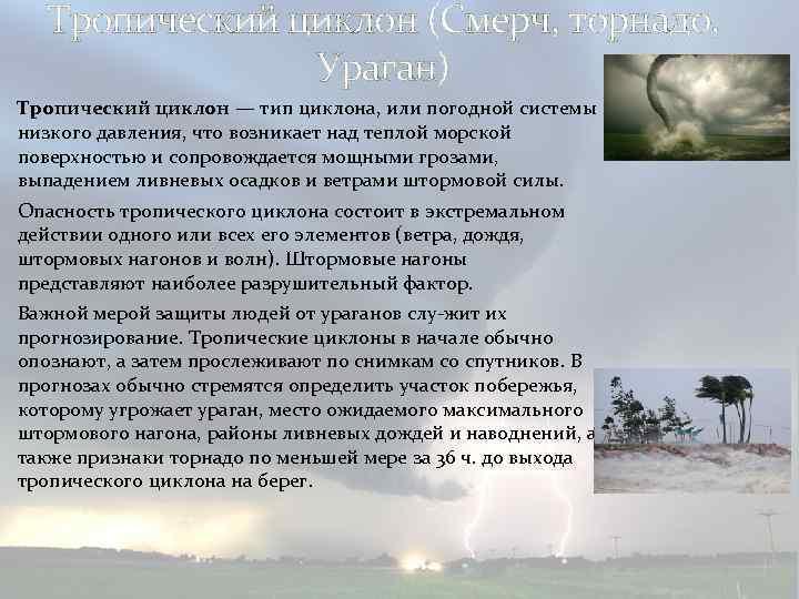 Тропический циклон (Смерч, торнадо, Ураган) Тропический циклон — тип циклона, или погодной системы низкого