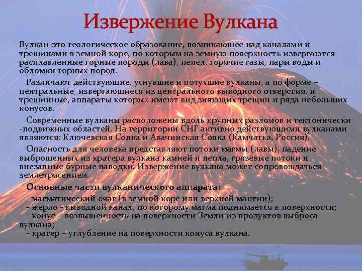 Извержение Вулкана Вулкан это геологическое образование, возникающее над каналами и трещинами в земной коре,