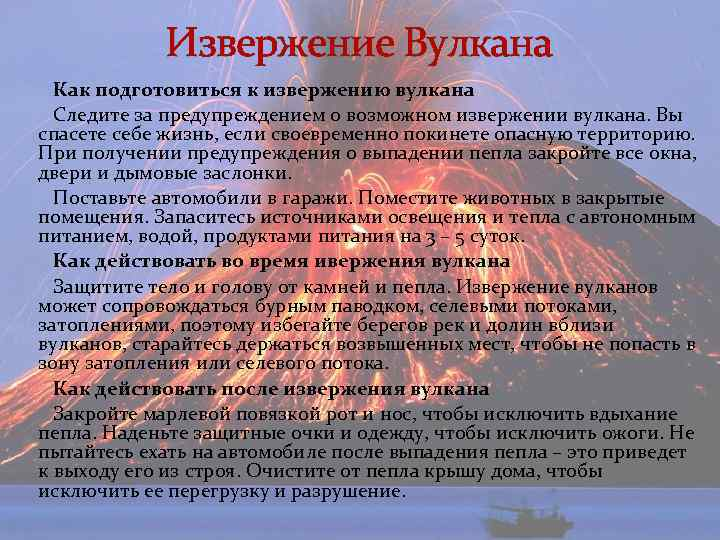 Извержение Вулкана Как подготовиться к извержению вулкана Следите за предупреждением о возможном извержении вулкана.