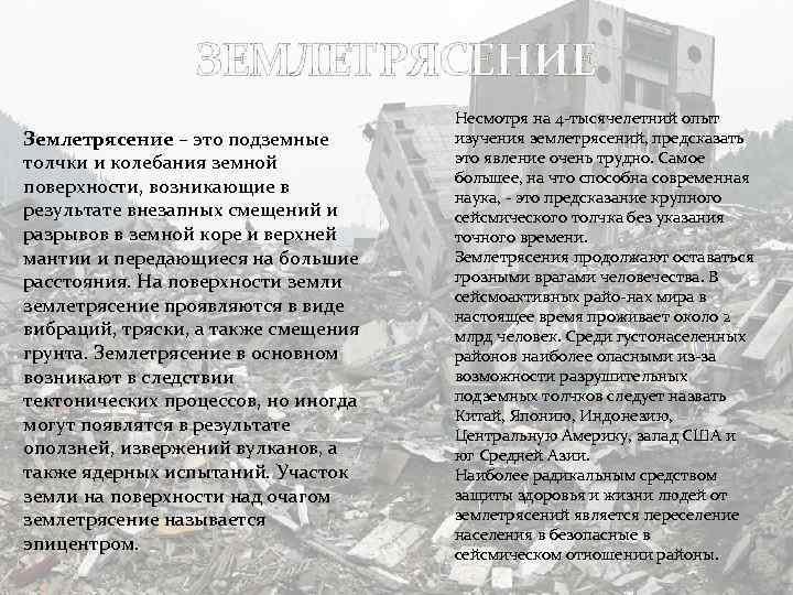 ЗЕМЛЕТРЯСЕНИЕ Землетрясение – это подземные толчки и колебания земной поверхности, возникающие в результате внезапных