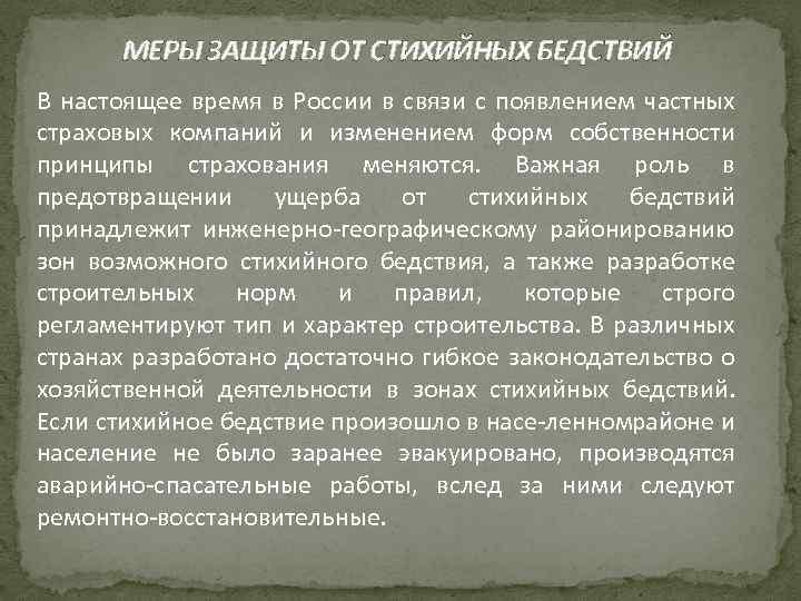 МЕРЫ ЗАЩИТЫ ОТ СТИХИЙНЫХ БЕДСТВИЙ В настоящее время в России в связи с появлением