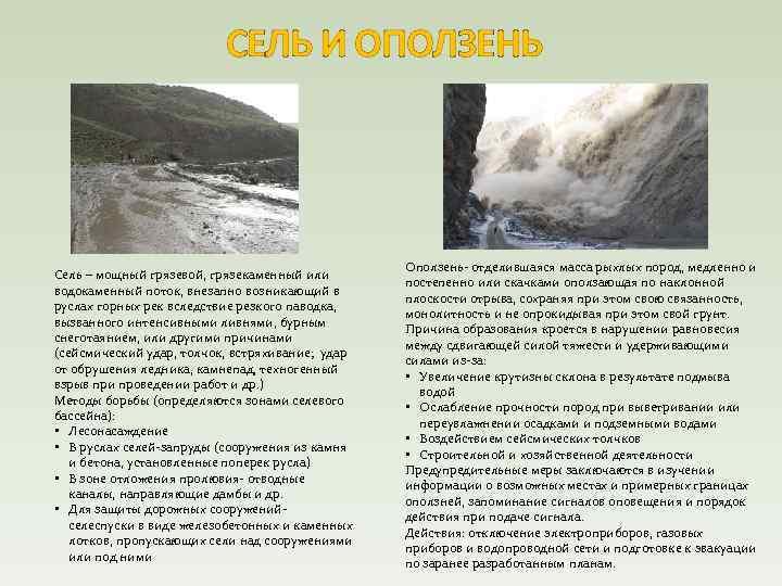СЕЛЬ И ОПОЛЗЕНЬ Сель – мощный грязевой, грязекаменный или водокаменный поток, внезапно возникающий в