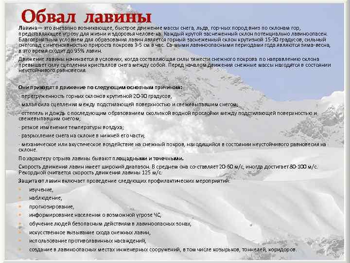 Обвал лавины Лавина— это внезапно возникающее, быстрое движение массы снега, льда, гор ных пород