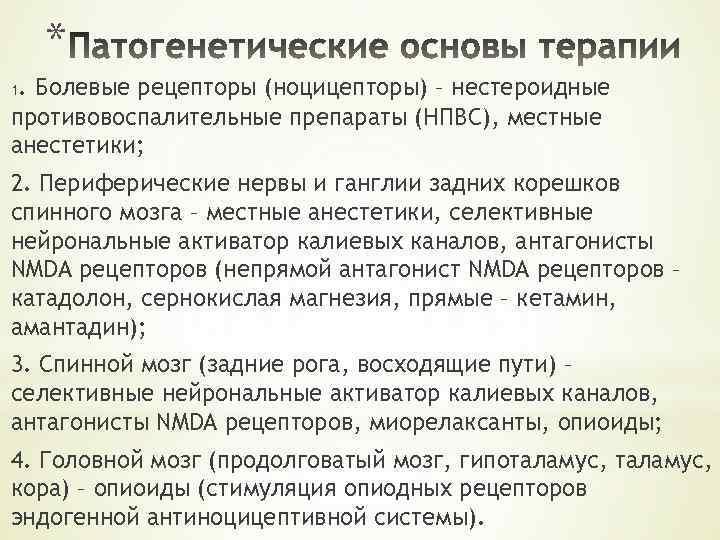 * 1 . Болевые рецепторы (ноцицепторы) – нестероидные противовоспалительные препараты (НПВС), местные анестетики; 2.