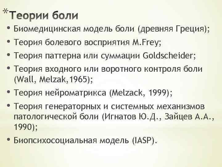 * • Биомедицинская модель боли (древняя Греция); • Теория болевого восприятия M. Frey; •