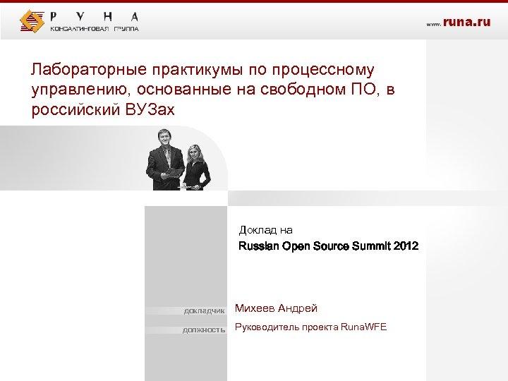 Лабораторные практикумы по процессному управлению, основанные на свободном ПО, в российский ВУЗах Доклад на