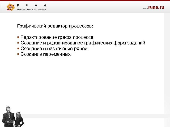 Графический редактор процессов: Редактирование графа процесса Создание и редактирование графических форм заданий Создание и