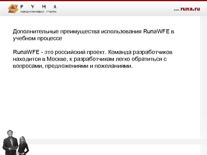 Дополнительные преимущества использования Runa. WFE в учебном процессе Runa. WFE - это российский проект.