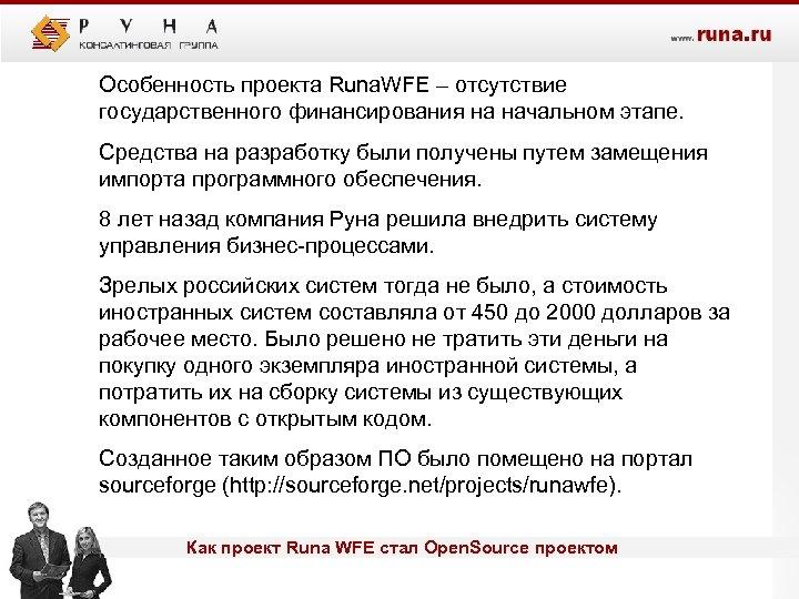 Особенность проекта Runa. WFE – отсутствие государственного финансирования на начальном этапе. Средства на разработку
