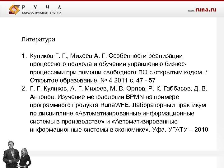 Литература 1. Куликов Г. Г. , Михеев А. Г. Особенности реализации процессного подхода и