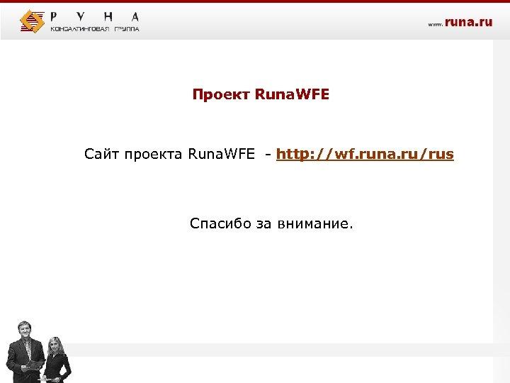 Проект Runa. WFE Сайт проекта Runa. WFE - http: //wf. runa. ru/rus Спасибо за