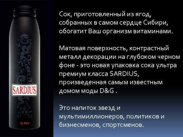 Сок, приготовленный из ягод, собранных в самом сердце Сибири, обогатит Ваш организм витаминами. Матовая