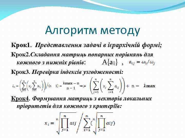 Алгоритм методу Крок 1. Представлення задачі в ієрархічній формі; Крок 2. Складання матриць попарних