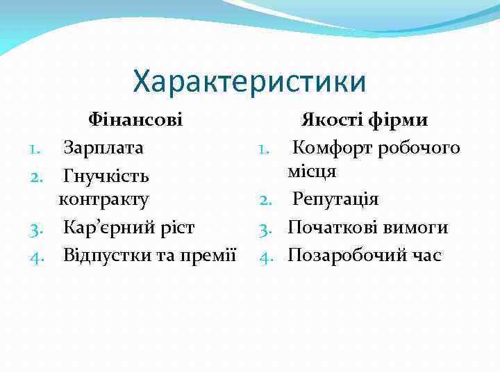Характеристики 1. 2. 3. 4. Фінансові Зарплата Гнучкість контракту Кар'єрний ріст Відпустки та премії