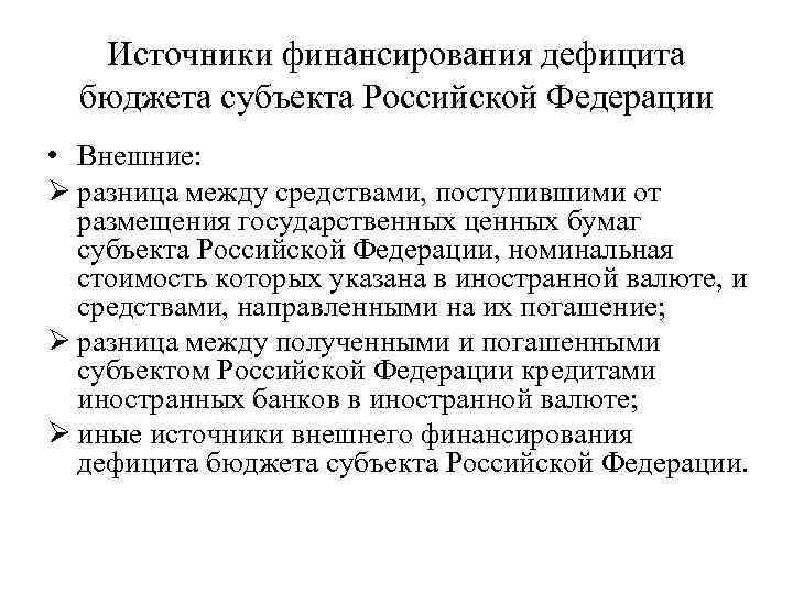 Источники финансирования дефицита бюджета субъекта Российской Федерации • Внешние: Ø разница между средствами, поступившими