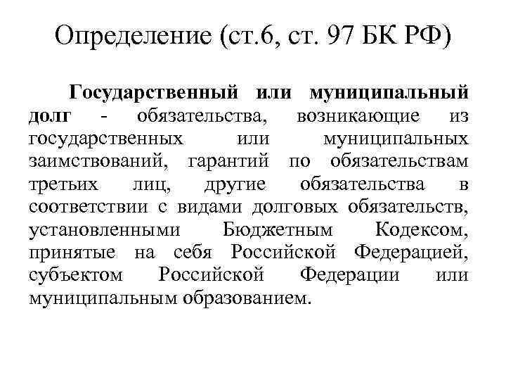 Определение (ст. 6, ст. 97 БК РФ) Государственный или муниципальный долг - обязательства, возникающие
