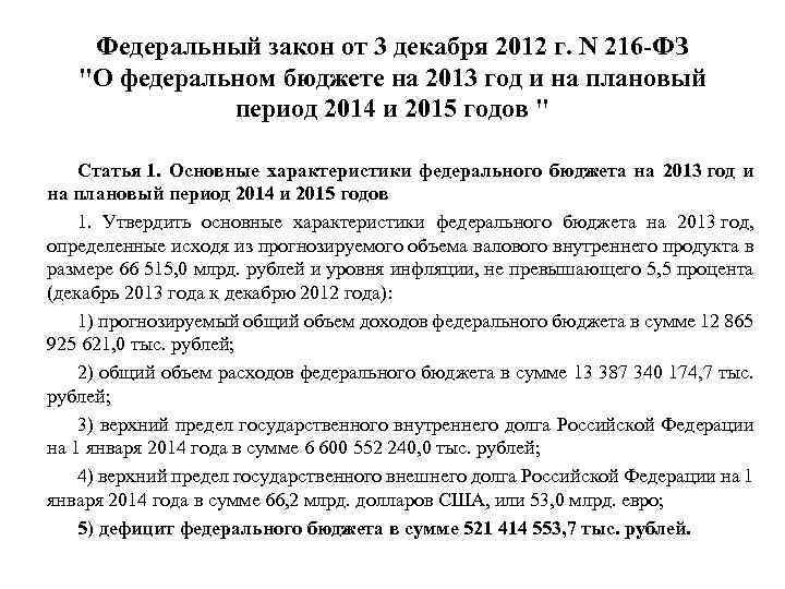 Федеральный закон от 3 декабря 2012 г. N 216 -ФЗ