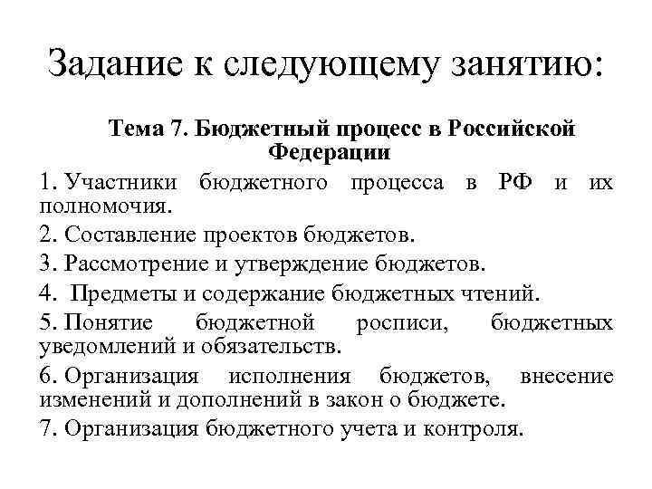 Задание к следующему занятию: Тема 7. Бюджетный процесс в Российской Федерации 1. Участники бюджетного