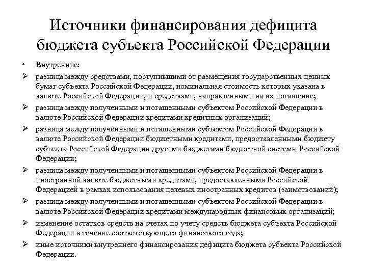 Источники финансирования дефицита бюджета субъекта Российской Федерации • Внутренние: Ø разница между средствами, поступившими