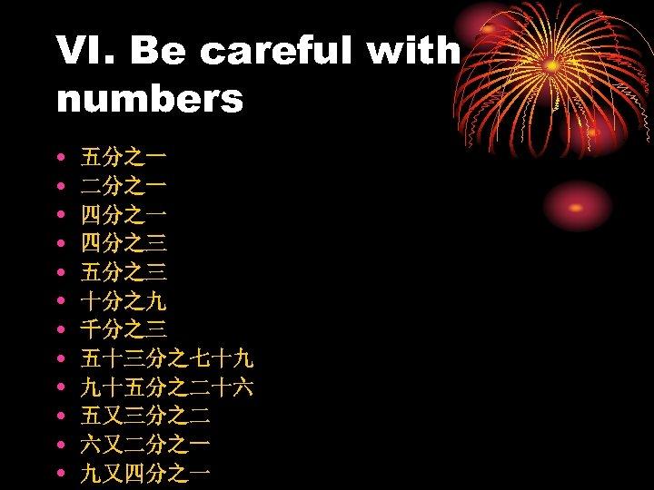 VI. Be careful with numbers • • • 五分之一 二分之一 四分之三 五分之三 十分之九 千分之三