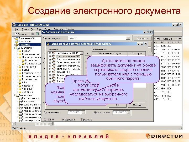 Создание электронного документа Дополнительно можно зашифровать документ на основе сертификата закрытого ключа пользователя или