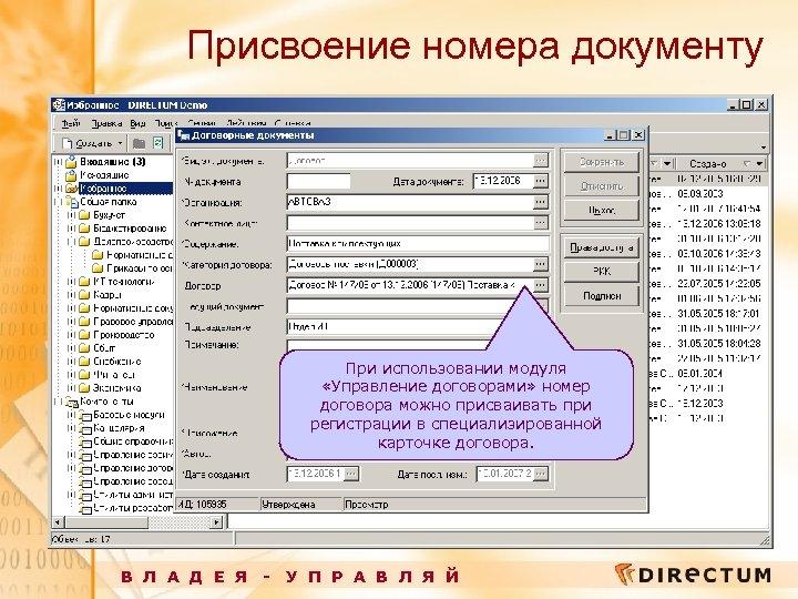 Присвоение номера документу При использовании модуля «Управление договорами» номер договора можно присваивать при регистрации