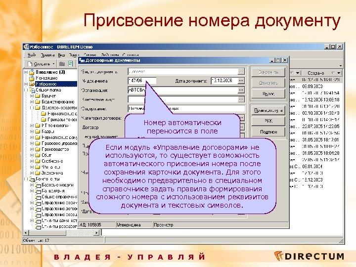 Присвоение номера документу Номер автоматически переносится в поле «№ документа» в карточке Если модуль
