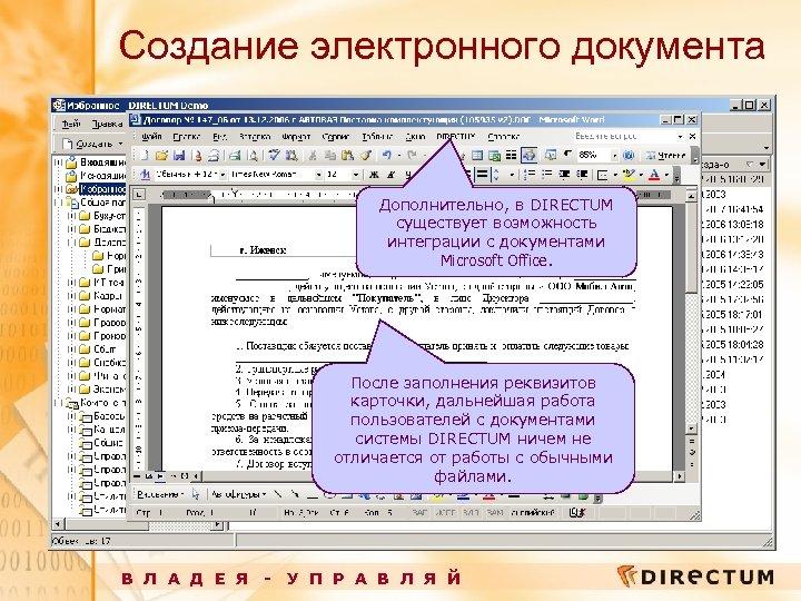 Создание электронного документа Дополнительно, в DIRECTUM существует возможность интеграции с документами Microsoft Office. После