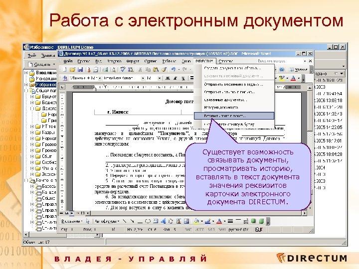 Работа с электронным документом Существует возможность связывать документы, просматривать историю, вставлять в текст документа