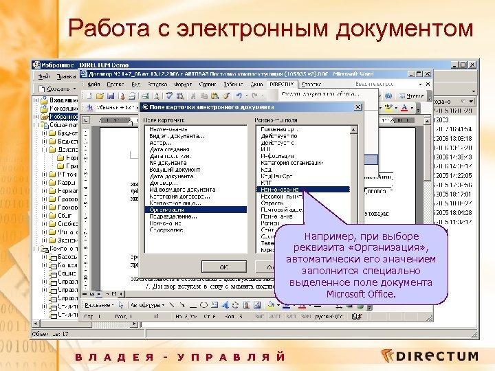 Работа с электронным документом Например, при выборе реквизита «Организация» , автоматически его значением заполнится
