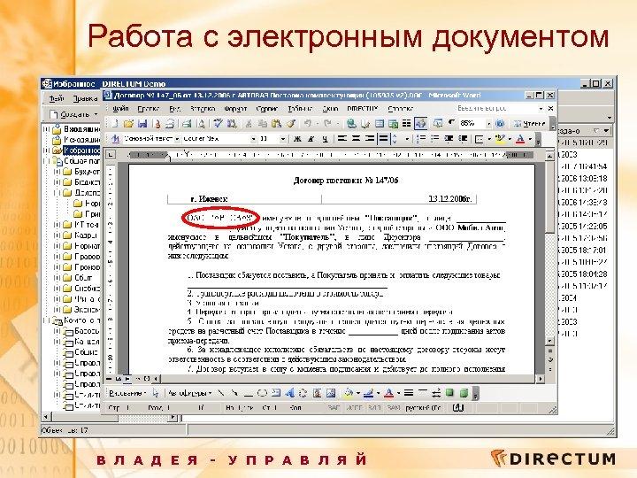 Работа с электронным документом В Л А Д Е Я - У П Р