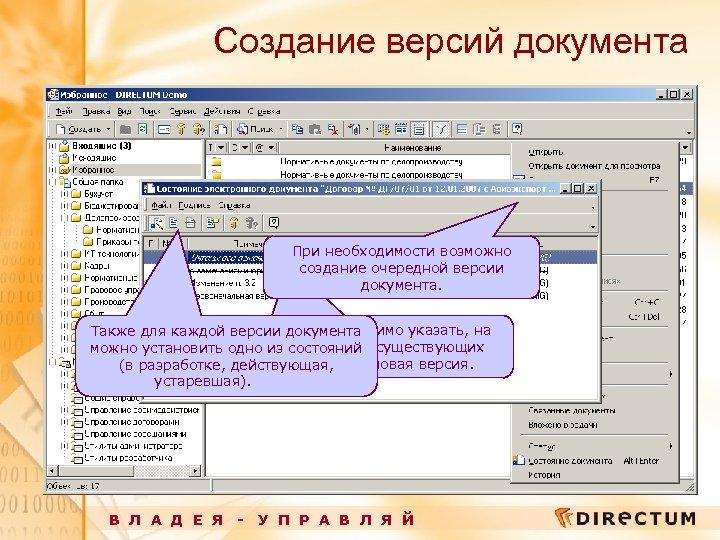 Создание версий документа При необходимости возможно создание очередной версии документа. При документа Также для