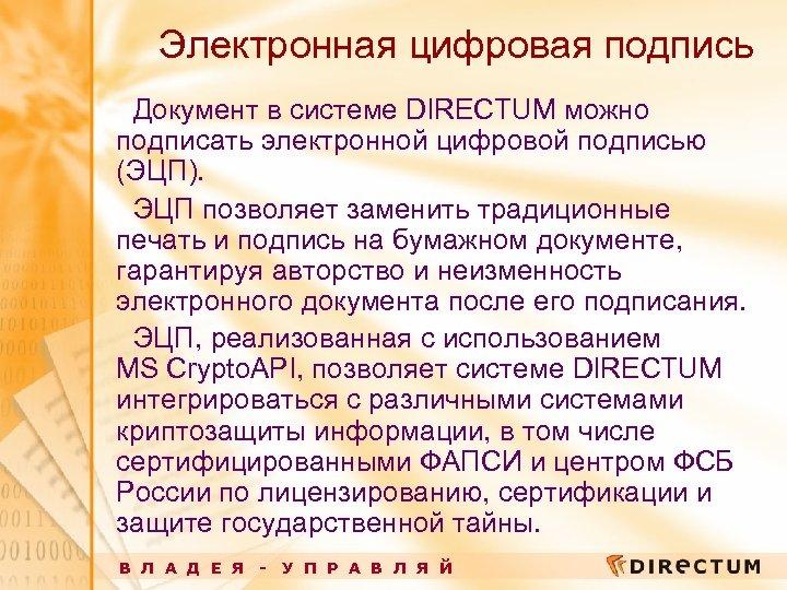 Электронная цифровая подпись Документ в системе DIRECTUM можно подписать электронной цифровой подписью (ЭЦП). ЭЦП