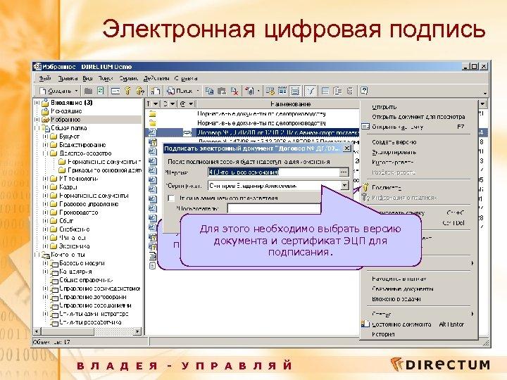 Электронная цифровая подпись Для этого документа выбрать версию Любую версию необходимоможно документа и сертификат
