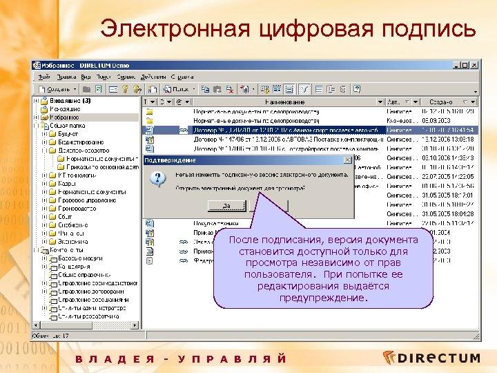 Электронная цифровая подпись После подписания, версия документа становится доступной только для просмотра независимо от