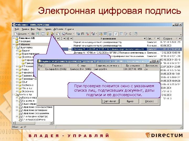 Электронная цифровая подпись При необходимости удостовериться в подлинности подписанного документа, ЭЦП можно проверить. При