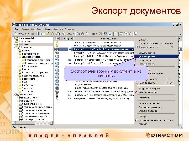 Экспорт документов Экспорт электронных документов из системы. В Л А Д Е Я -
