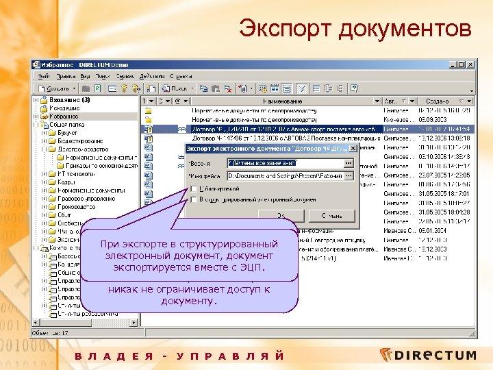 Экспорт документов При экспорте документа с блокировкой, он становится доступным При экспорте в структурированный
