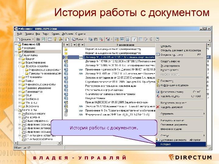 История работы с документом. В Л А Д Е Я - У П Р