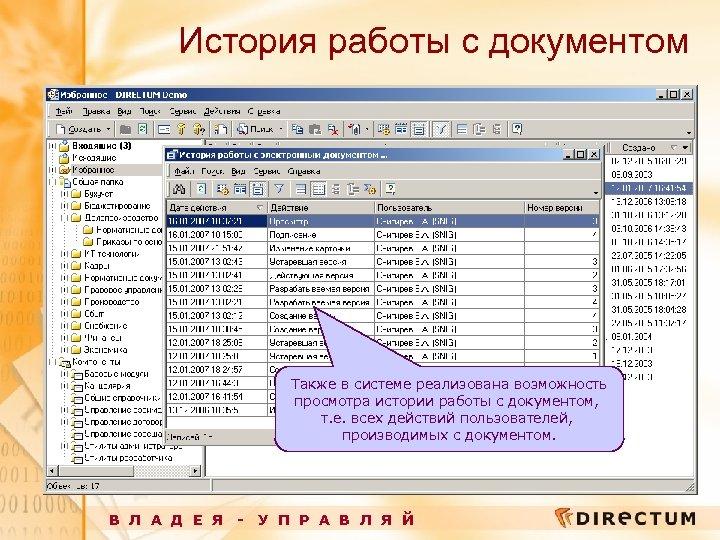 История работы с документом Также в системе реализована возможность просмотра истории работы с документом,