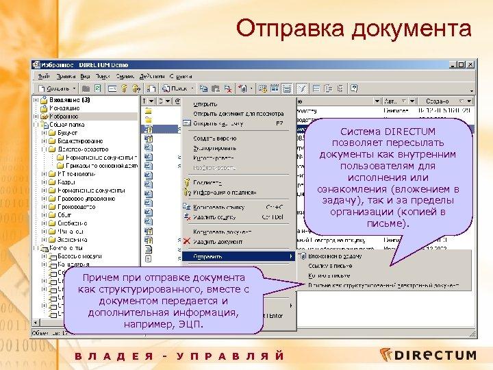 Отправка документа Система DIRECTUM позволяет пересылать документы как внутренним пользователям для исполнения или ознакомления